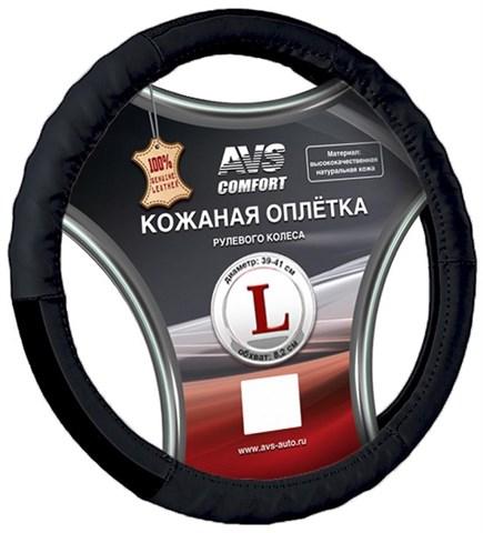 Оплетка на руль (нат. кожа) AVS GL-200L-B (размер L, черная) - фото 23379