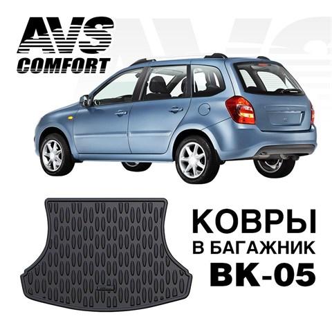 Ковёр в багажник 3D Lada Kalina SD/WАG (2004-) AVS BK-05 - фото 23489