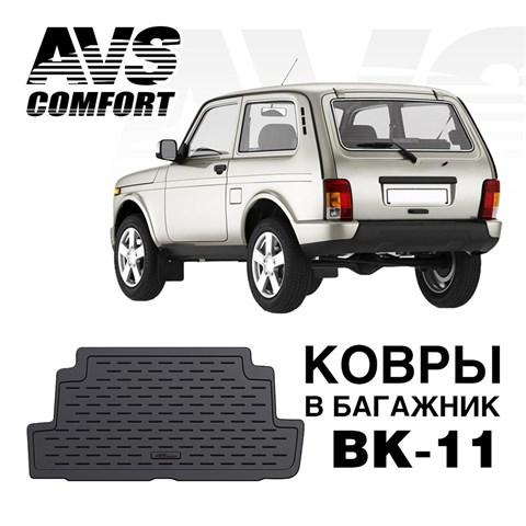 Ковёр в багажник 3D Lada 21214M НИВА 3дв. (LADA 4Х4) (2009-)AVS BK-11 - фото 23499
