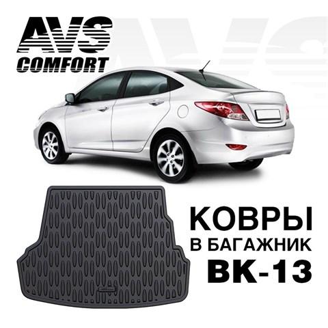 Ковёр в багажник 3D Hyundai Solaris SD (2010-) (компл. Base, Standard)AVS BK-13 - фото 23505