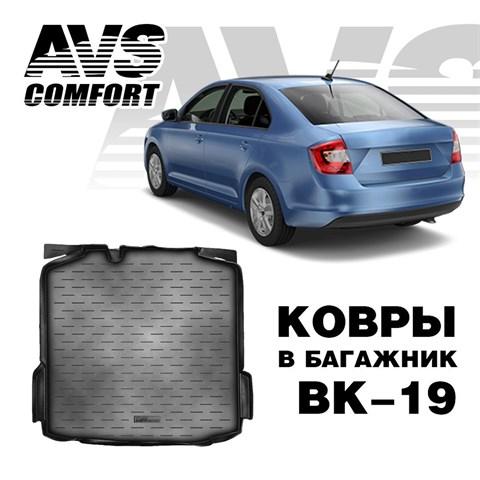 """Ковёр в багажник(полиуретан) Skoda Rapid (2013-)(без """"ушей"""")AVS BK-19 - фото 23534"""