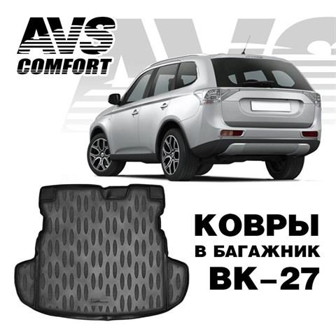 Ковёр в багажник 3D Mitsubishi Outlander (в т.ч. XL) (2012-)AVS BK-27 - фото 23540