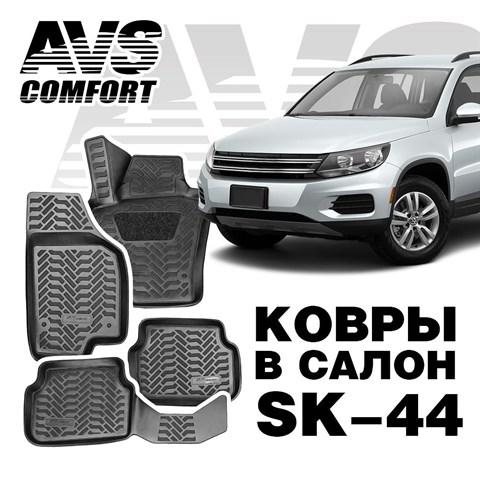 Ковры в салон 3D VW Tiguan (2007-)AVS  SK-44(4 предм.) - фото 23543