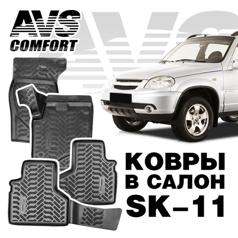 Ковры в салон 3D Chevrolet Niva  (2002- )AVS  SK-11(4 предм.) - фото 23567