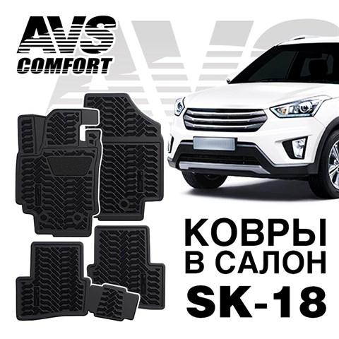Ковры в салон 3D Hyundai Creta (2016-)AVS  SK-18(4 предм.) - фото 23590