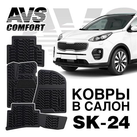 Ковры в салон 3D Kia Sportage IV (2016-)AVS  SK-24(4 предм.) - фото 23608