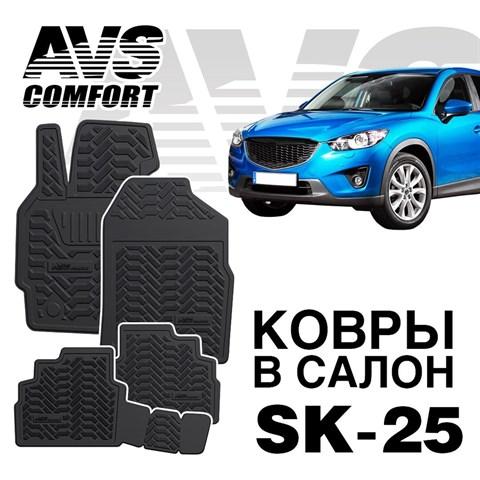 Ковры в салон 3D Mazda CX-5 (2012-)AVS  SK-25(4 предм.) - фото 23611