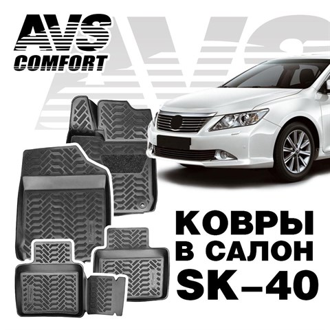 Ковры в салон 3D Toyota Camry VII (XV50) (2011-)AVS  SK-40(4 предм.) - фото 23637