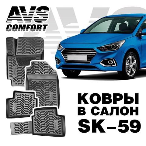 Ковры в салон 3D Hyundai Solaris II (2017-)AVS SK-59(4 предм.) - фото 23655