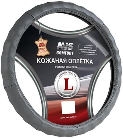 Оплетка на руль (нат. кожа) AVS GL-165L-GR (размер L, серый) - фото 23821