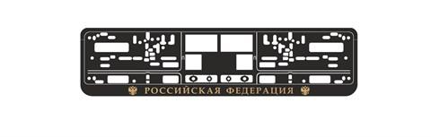 Рамка под номерной знак книжка,рельеф  (Российская Федерация, золото)AVS RN-10 - фото 23879