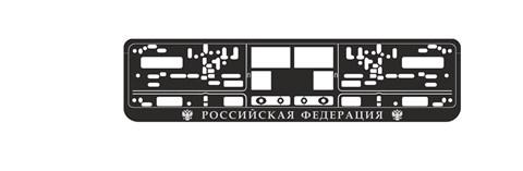 Рамка под номерной знак книжка,рельеф (Российская Федерация, хром)AVS RN-11 - фото 23880