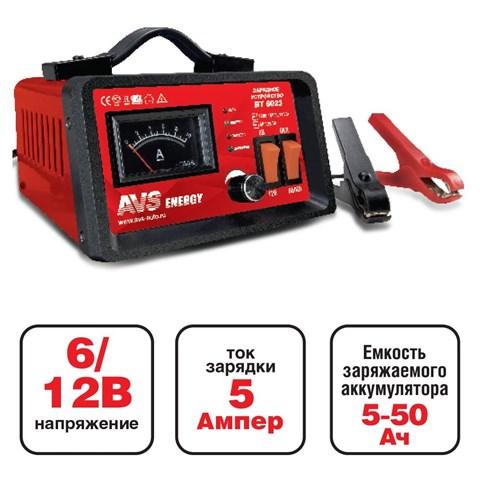 Зарядное устройство AVS Energy ВТ 6023(5А) - фото 24687