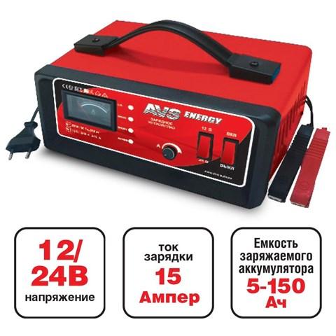 Зарядное устройство AVS Energy BT 6024 (15A) - фото 24691