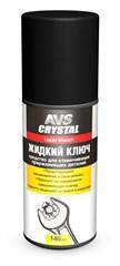 Жидкий ключ аэрозоль 140мл AVS AVK-165