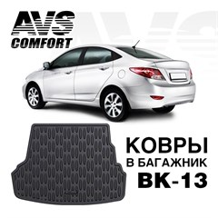 Ковёр в багажник 3D Hyundai Solaris SD (2010-) (компл. Base, Standard)AVS BK-13